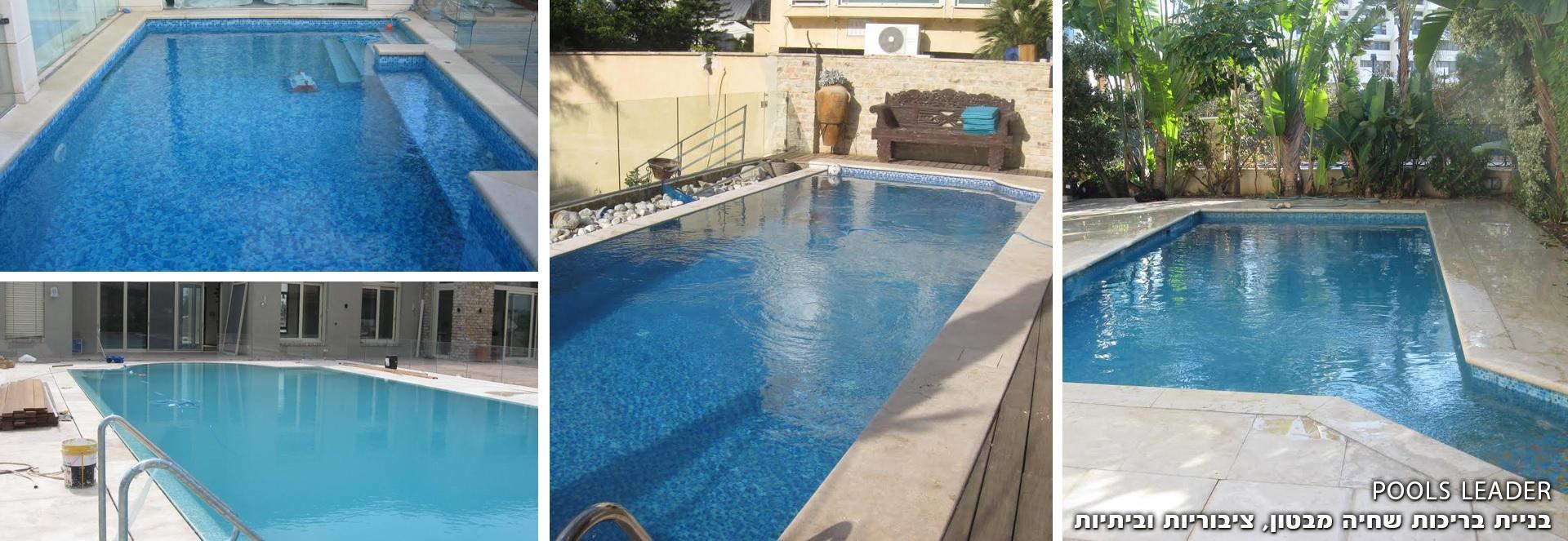pools leader בניית בריכות שחייה מבטון